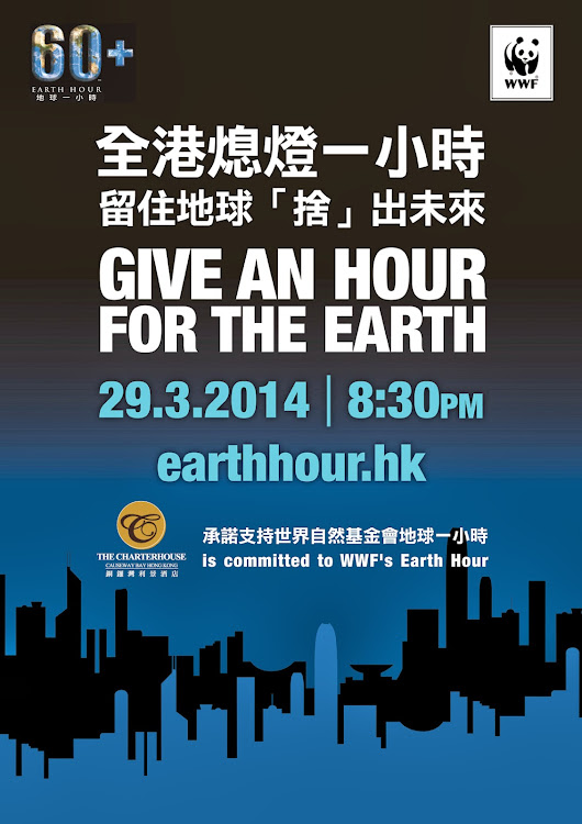 Give an Hour for the Earth 全港熄燈一小時
