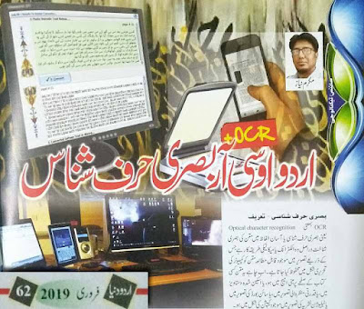 Urdu OCR Monthly Urdu Duniya, February 2019 article