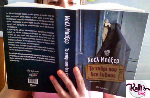 """""""Το χνάρι που δεν έσβησε"""", της Νοέλ Μπάξερ από τις εκδόσεις Διόπτρα"""