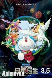 Eiga Doraemon 2016 Nobita and the Birth of Japan - Eiga Doraemon 2016: Tân! Nobita và Ngày Nước Nhật Ra Đời 2016 Poster