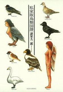 [諸星大二郎] 私家版鳥類図譜