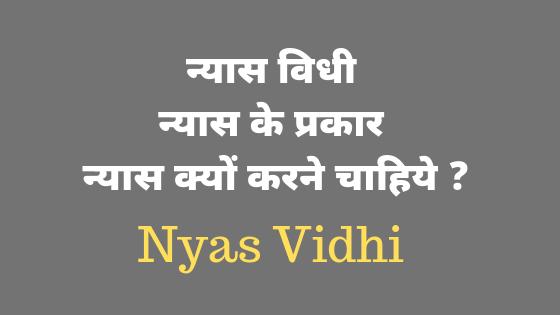 न्यास विधी | न्यास क्यों करने चाहिये ? न्यास कब करने चाहिये ? Nyas Vidhi |