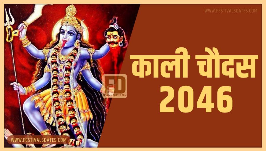 2046 काली चौदास पूजा तारीख व समय भारतीय समय अनुसार