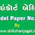 High Court Bailiff Model Paper No.1 To 10 By Shikshanjagat