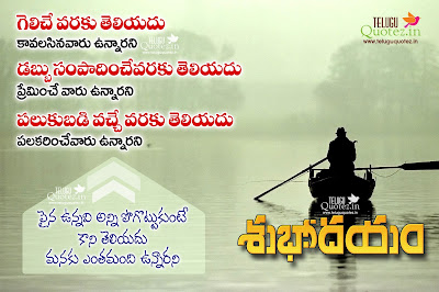 Best-Telugu-Good-Morning-Greetings-and-quotes-for-facebook