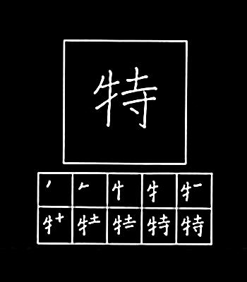 kanji spesial