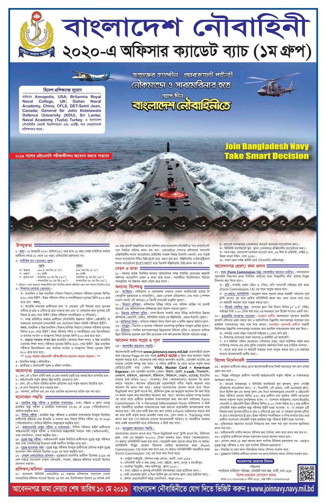 Bangladesh Navy 2020-A Officer Cadet Batch Circular
