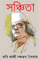 Sonchita by Kazi Nazrul Islam
