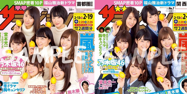 http://akb48-daily.blogspot.hk/2016/02/nogizaka46-being-cover-girls-of-weekly.html