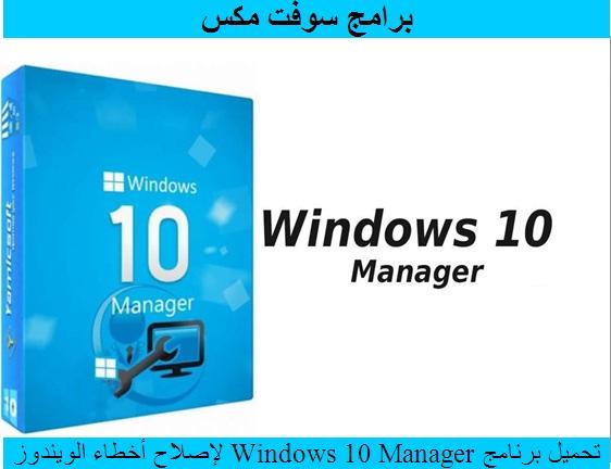 تحميل برنامج Windows 10 Manager لاصلاح و صيانة ويندوز 10 برابط مباشر