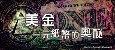 美金一元紙幣的奧秘
