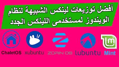 أفضل أربعة توزيعات لينكس الشبيهة لنظام الويندوز لمستخدمى اللينكس الجدد
