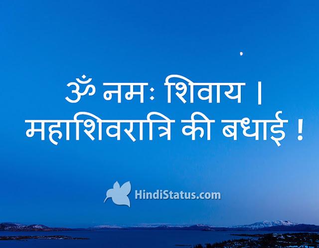 ShivRatri - HindiStatus
