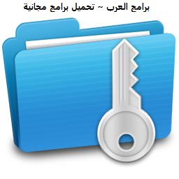 تنزيل برنامج Wise Folder Hider لاخفا الملفات برقم سري