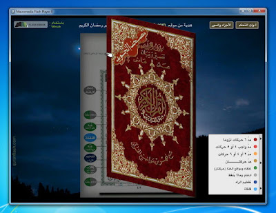 Download Al Quran Flash Tajwid