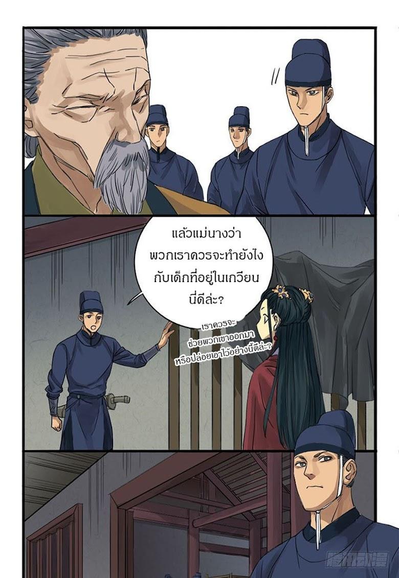 Martial Legacy - หน้า 22