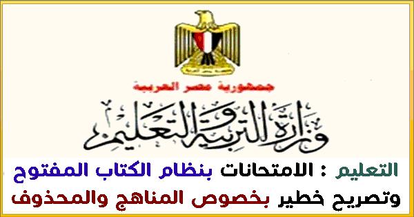 """شوقي : الامتحانات بنظام الكتاب المفتوح وخبراء يصفونه """"غش مقنن"""" وتصريح خطير بخصوص المناهج والمحذوف"""