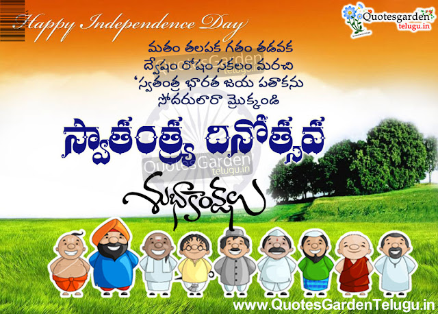 Telugu independence day 2018 greetings wishes quotes