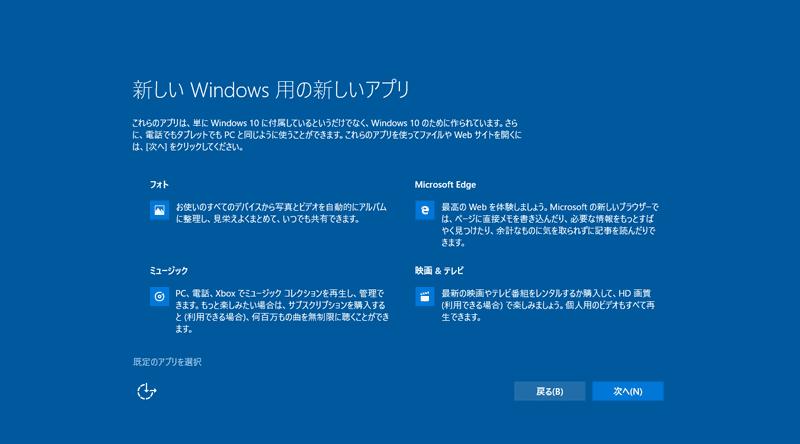 【Windows 10 Insider Preview】ビルド10240 3