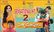 Pelli Choopulu 5th week Posters-thumbnail-14