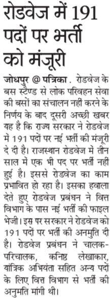 rsrtc bharti news rajasthan roadways