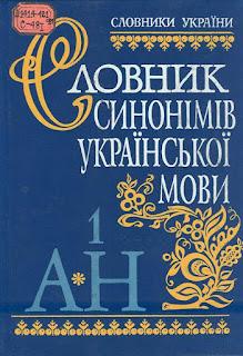 http://ycilka.net/slovnyk_syn.php