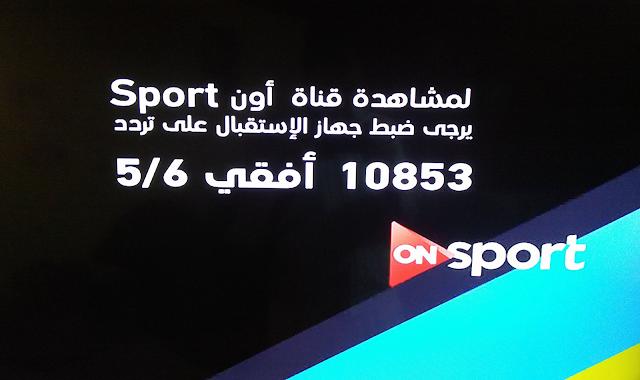 تردد قناة أون Sport