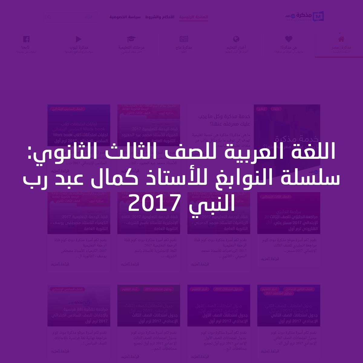 اللغة العربية للصف الثالث الثانوي: سلسلة النوابغ للأستاذ كمال عبد رب النبي 2017