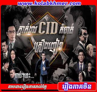 ភ្នាក់ងារ CID កំចាត់គ្រឿងញៀន - Pnak Ngea CID