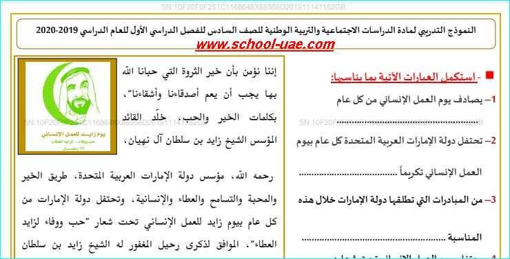 النموذج الوزارى التدريبى لمادة الدراسات الاجتماعية والتربية الوطنية للصف السادس الفصل الدراسى الأول  2019-2020