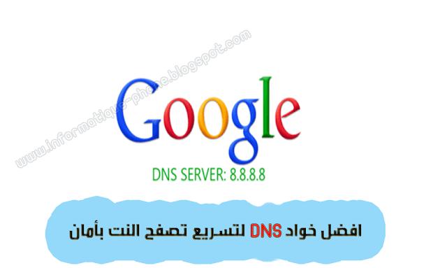 افضل خوادم DNS لتسريع تصفح النت بأمان مع شرح تركيبه