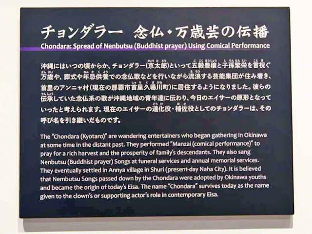 Chondara, dance, Eisa, museum, Okinawa