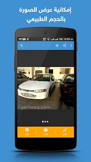 تحميل تطبيق السوق المفتوح OpenSooq مجانا