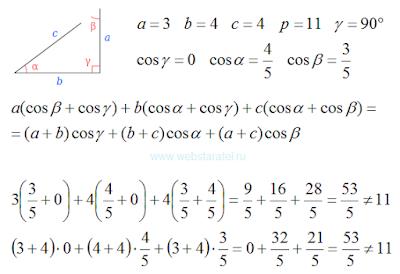 Разорванный треугольник. Теорема косинусов. Математика для блондинок.