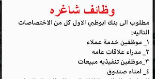وظائف شاغرة بنك ابوظبي الاول في الامارات 2019