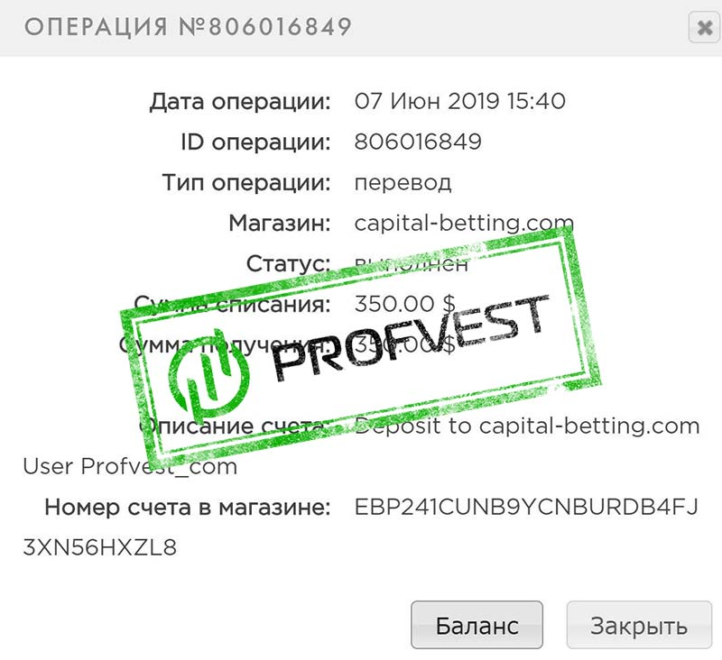 Депозит в Capital Betting