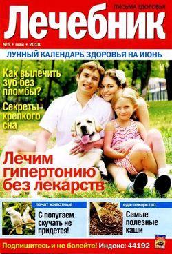 Читать онлайн журнал Лечебник. Письма здоровья (№5 2018) или скачать журнал бесплатно