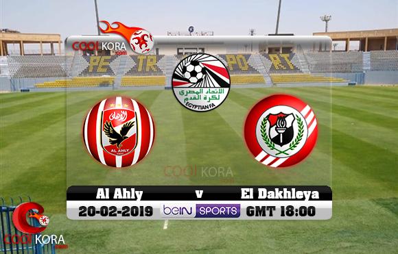مشاهدة مباراة الأهلي والداخلية اليوم 20-2-2019 في الدوري المصري