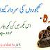"""Ajwa Khajoor"" Khajooron Ki Sardar Kyun Ha? (Benefits & Short History)"