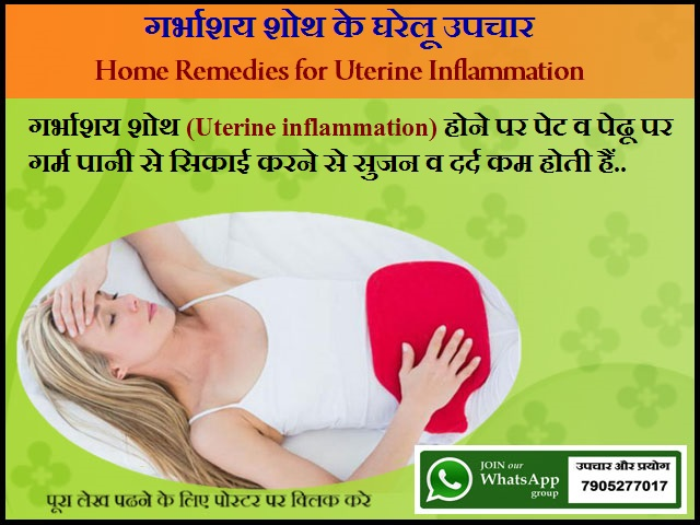 गर्भाशय शोथ के घरेलू उपचार
