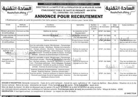 إعلان توظيف المؤسسة الإستشفائية عين الصفراء ولاية النعامة جويلية 2016