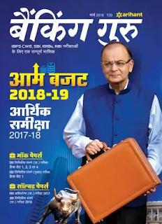 Banking Guru February 2018 Emagazine Hindi PDF Download