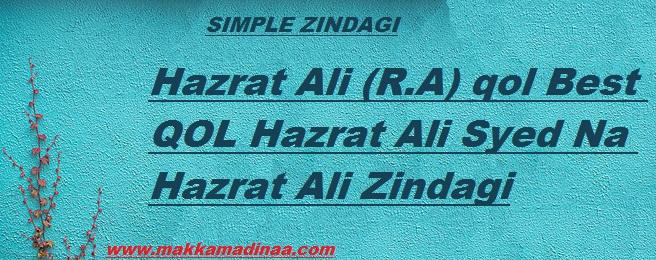 Hazrat Ali (R.A) qol Best QOL Hazrat Ali Syed Na Hazrat Ali Zindagi