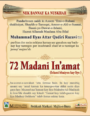 72 Madani Inamat pdf in Roman-Urdu