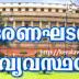 PSC KERALA LDC/LGS FREE COACHING-1