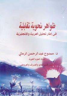 تحميل كتاب ظواهر نحوية تقابلية في إطار تحليل العربية والإنجليزية pdf ممدوح الرمالي