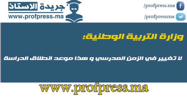وزارة التربية الوطنية: لا تغيير في الزمن المدرسي و هذا موعد انطلاق الدراسة