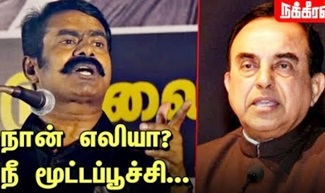 Seeman blast speech about Subramanian Swamy