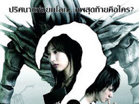 Download Film Death Note 2 - The Last Name Subtitle Indonesia