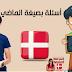 مجموعة من  الأسألة باللغة الدنماركية بصيغة الماضي ( بالصوت )